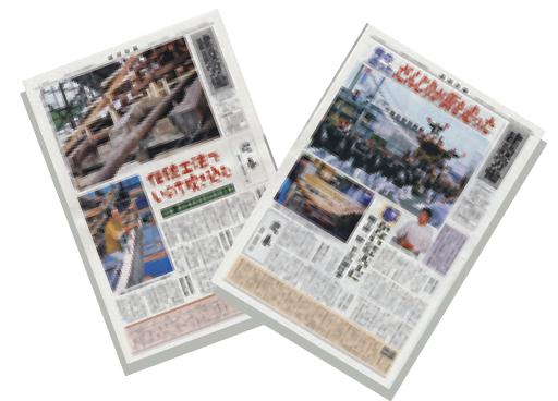 大阪建設労働組合組合 機関紙 建設労働