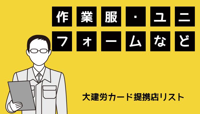 作業服・ユニフォームなど