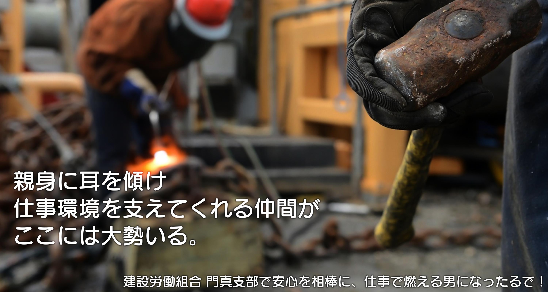 親身に耳を傾け 仕事環境を支えてくれる仲間が ここには大勢いる。建設労働組合 門真支部で安心を相棒に、仕事で燃える男になったるで!