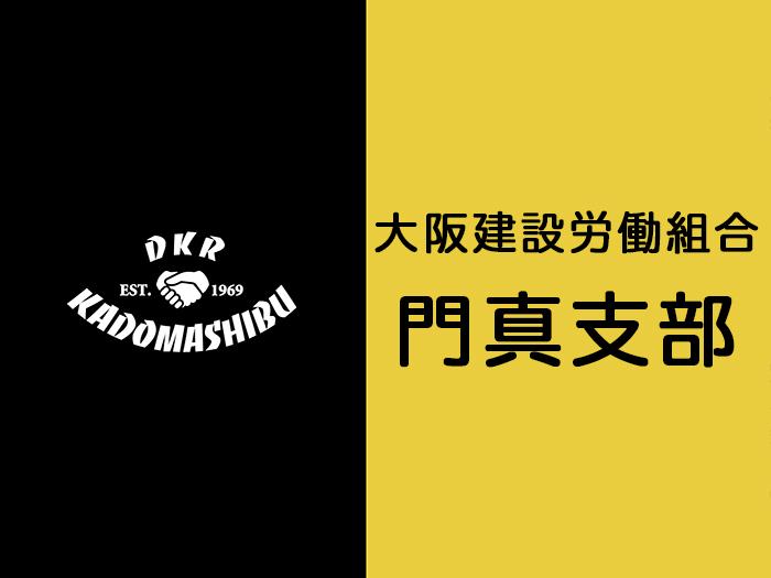 大阪建設労働組合 門真支部