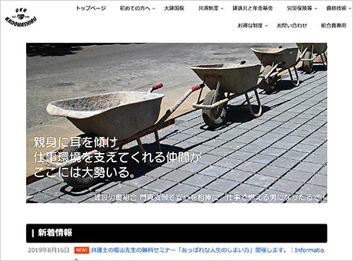 大阪建設労働組合門真支部