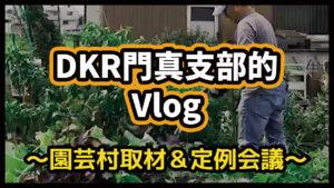 DKR門真支部的Vlog〜ある日の園芸村取材と門真支部役員定例会議の様子〜