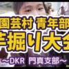 DKR門真支部 園芸村青年部芋掘り大会の様子