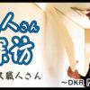 DKR門真支部 職人さん探訪・クロス職人の仕事|DKR門真支部TV