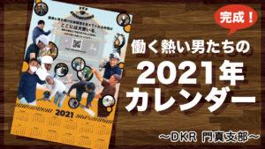 働く熱い男たちの2021年カレンダー出来ました!|DKR門真支部TV