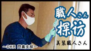 DKR門真支部 職人さん探訪・美装職人(洗い屋さん)の仕事|DKR門真支部TV