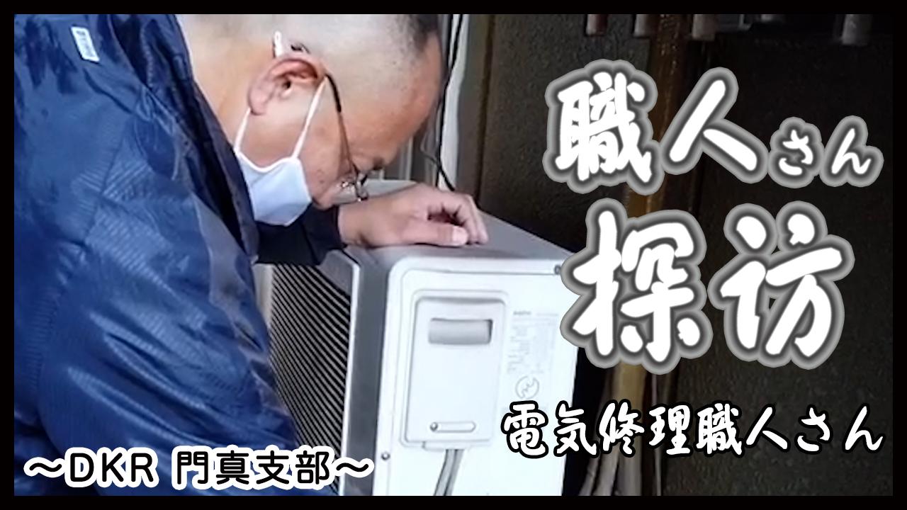 DKR門真支部 職人さん探訪・電気修理職人の仕事|DKR門真支部TV