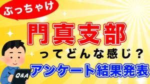 アンケート結果発表!!前編・後編(DKR 門真支部TV)|Information