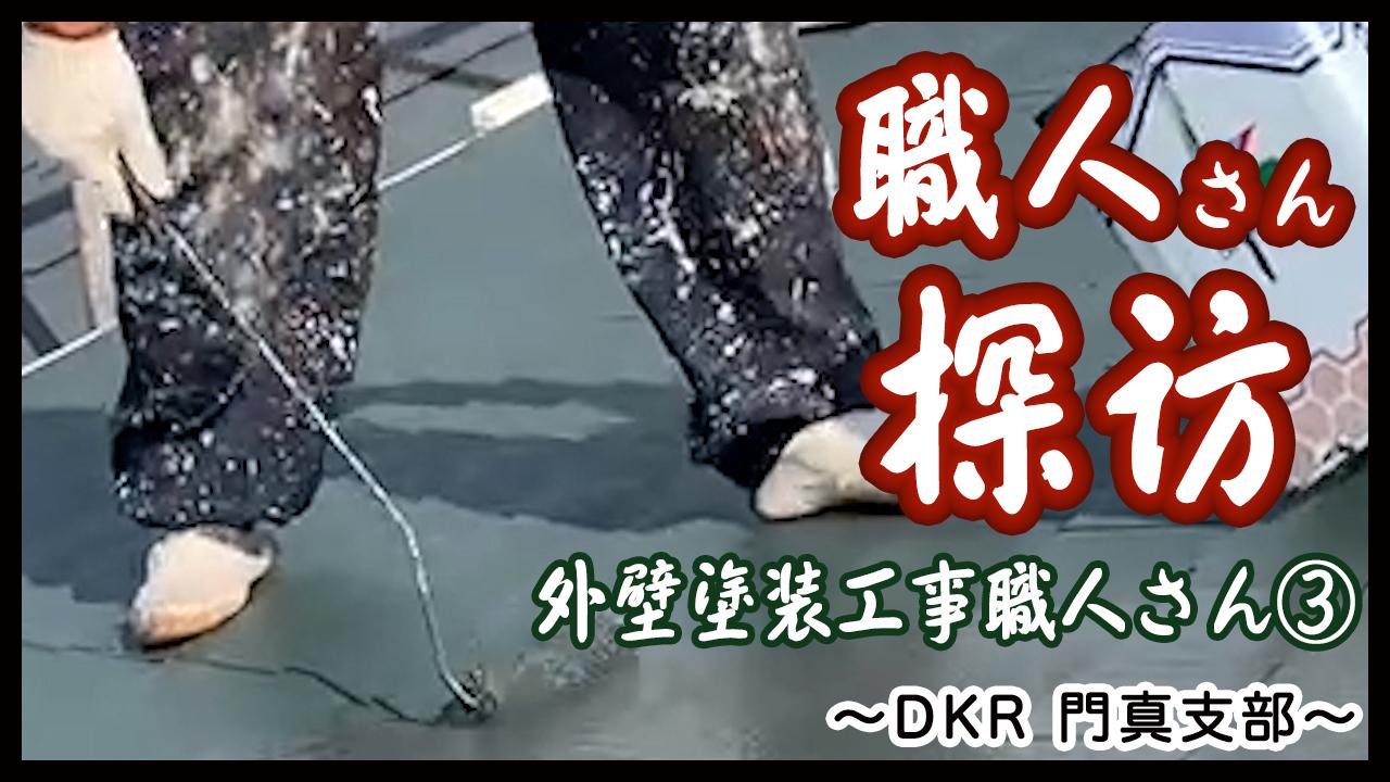 職人さん探訪・外壁塗装工事職人の仕事(DKR 門真支部TV)